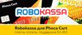 Плагин оплаты Robokassa для Phoca Cart с поддержкой 54-ФЗ