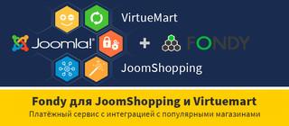 Плагины оплаты через сервис Fondy для JoomShopping и Virtuemart