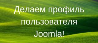 Профиль пользователя на базе контактов Joomla