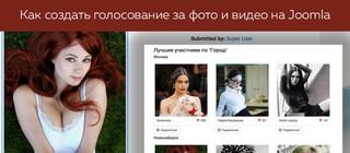 Как создать голосование за фото и видео на Joomla (урок)