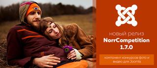 Релиз NorrCompetition 1.7 - компонент фото и видео конкурсов