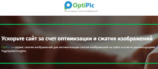 OptiPic спасает сайты от санкций Google