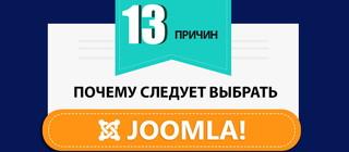 13 причин почему стоит выбрать Joomla
