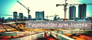 Обзор конструкторов страниц для Joomla - какой pagebuilder выбрать?