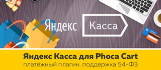 Плагин оплаты Яндекс Касса для Phoca Cart с поддержкой 54-ФЗ