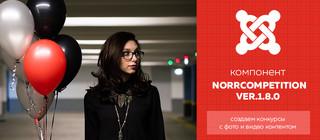 NorrCompetition 1.8.0 - новые возможности