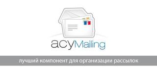 Вышла версия AcyMailing 5.8