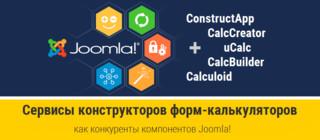 Сервисы конструкторов форм-калькуляторов как конкуренты компонентов Joomla!