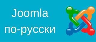 Обновление локализации для Joomla 3.9