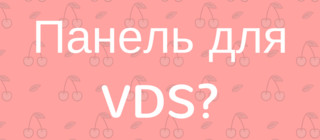Панель управления хостингом для слабого VDS под несколько сайтов Joomla