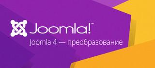 Joomla 4 вести с полей