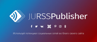 Релиз JURSSPublisher 3.31.2