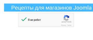 CAPTCHA - это зло! Решение для Joomshopping и Virtuemart