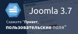 Joomla 3.7.0 стабильная версия
