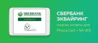 Плагин оплаты Сбербанка для Phoca Cart с поддержкой 54-ФЗ