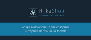 Hikashop Business 3.1.1 - релиз безопасности