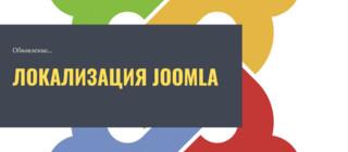 Обновление локализации для Joomla 3.9.12