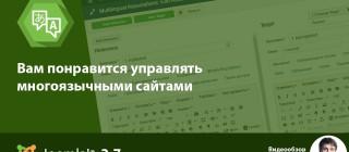 Joomla 3.7 - новые возможности Мультиязычности