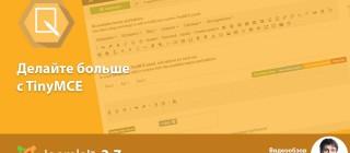 Joomla 3.7 - обзор редатора TinyMce
