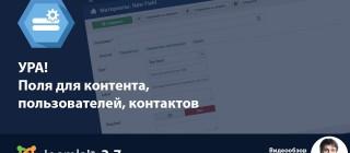 Joomla 3.7 - Поля для контента, пользователей и контактов